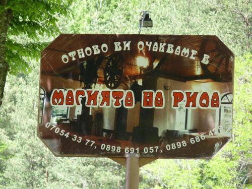 Hotellbilder: , Rilski Manastir