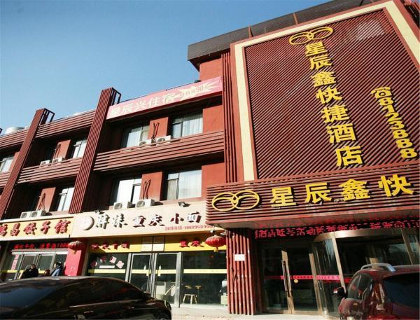Fotos do Hotel: Taiyuan Xing Chen Xin Hotel, Taiyuan