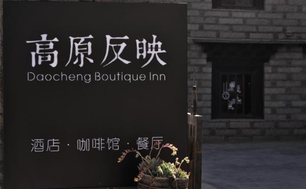 Hotel Pictures: Daocheng Yading Gaoyuan Fanying Theme Hotel, Daocheng