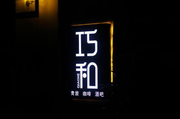 Hotel Pictures: Wuhan Qiaohe Youth Hostel, Wuhan