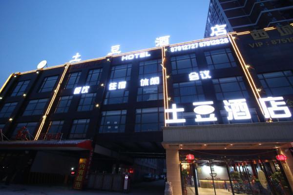 Hotel Pictures: Potato Hotel, Jinan