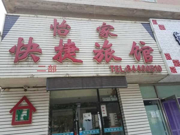 Fotos del hotel: Dalian Yi Jia Inn, Dalian