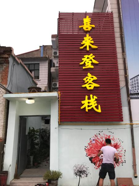 Hotel Pictures: Xilaideng Inn, Hengshui