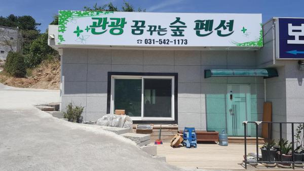 Zdjęcia hotelu: Pocheon Gomori Dreamy Forest Pension, Pocheon