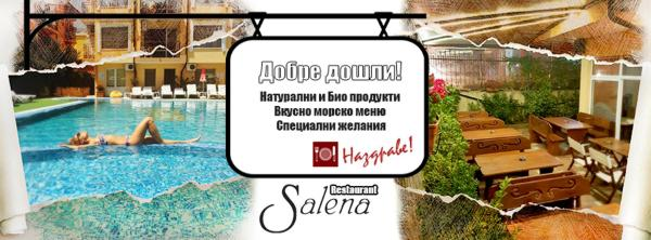 Fotos de l'hotel: Salena Beach Hotel, Primorsko