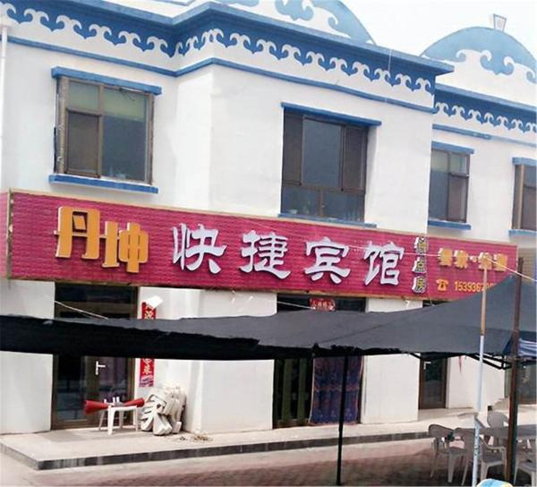 Hotel Pictures: Dankun Express Inn Zhangye, Linze