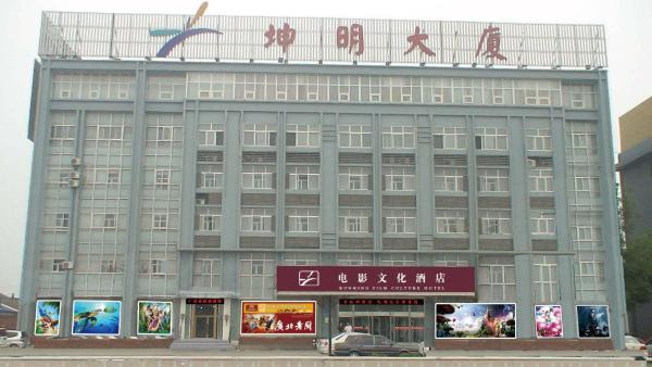 Hotel Pictures: Kunming Film Culture Hotel, Dongying