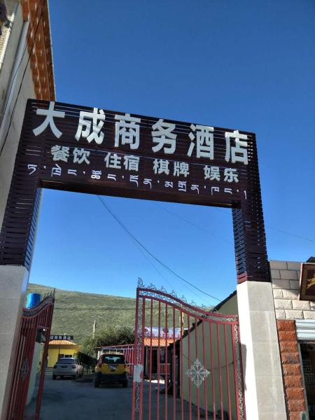 Hotel Pictures: Dacheng Business Hotel, Sertar