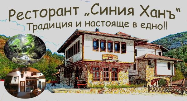 Fotos do Hotel: Sinia Han, Hvoyna