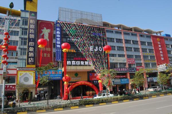 Hotel Pictures: Ejon Impression Hotel, Yiwu