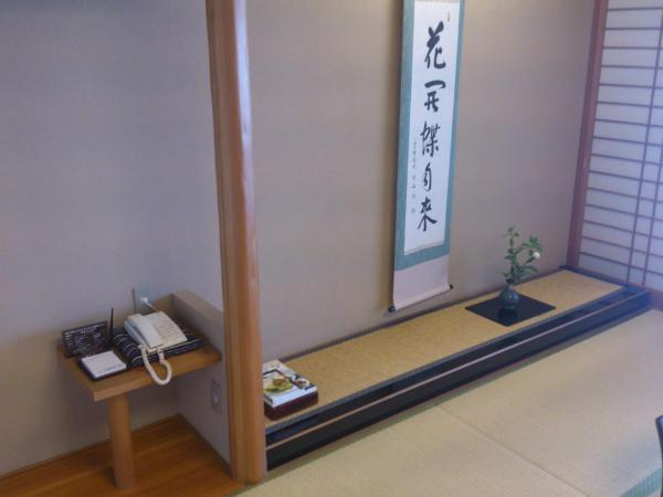 Japanese-Style Room with Private Bathroom