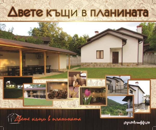 Fotografie hotelů: Two Houses In The Mountain, Beli Osŭm