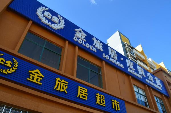 Hotel Pictures: , Tunchang