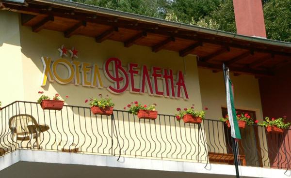 Φωτογραφίες: Velena Hotel, Velchevo