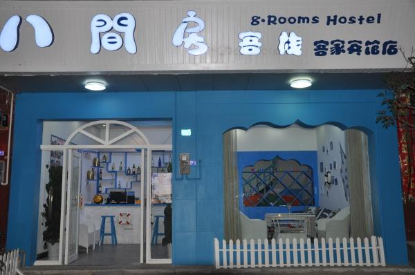 Hotel Pictures: 8 Rooms Guest House Binguan Branch, Yangshuo