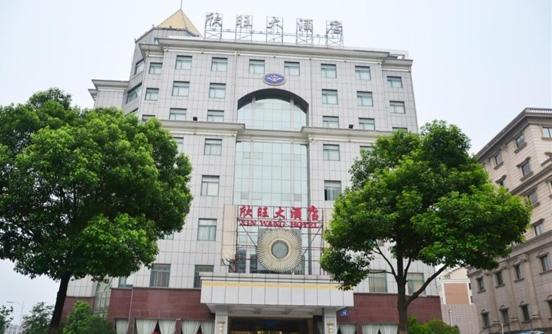 Hotel Pictures: Wuxi Xinwang Hotel, Wuxi