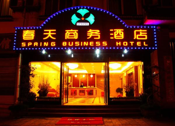 Hotel Pictures: Dujiangyan Spring Business Hotel, Dujiangyan