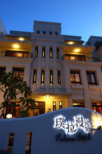 Fotos de l'hotel: Pulamayama, Hualien City
