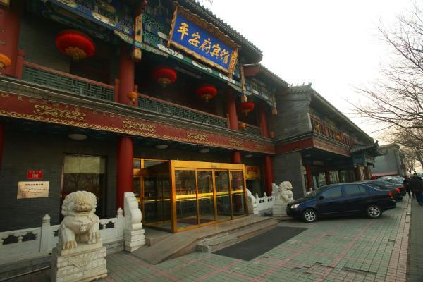酒店图片: Beijing Ping An Fu Hotel, 北京