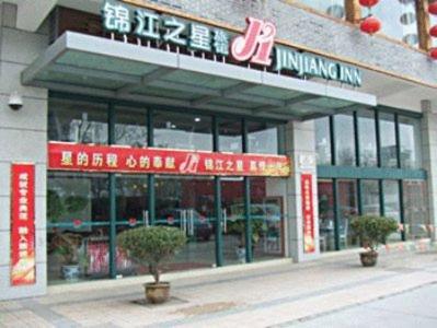 Hotel Pictures: Jinjiang Inn - Yancheng Colourful Asia, Yancheng
