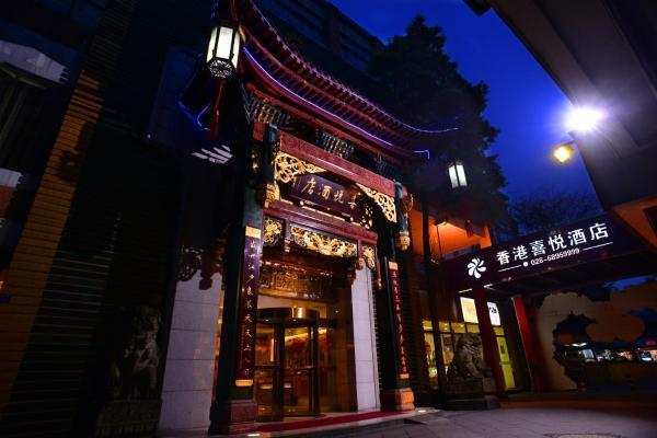 Hotel Pictures: H.K Joyfull Hotel Dujiangyan, Dujiangyan