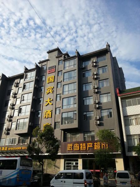 Hotel Pictures: Wudangshan Guobin Hotel, Danjiangkou