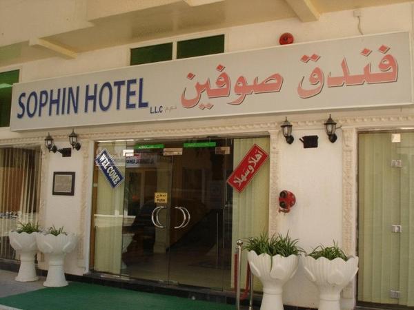 Фотографии отеля: Sophin Hotel, Шарджа