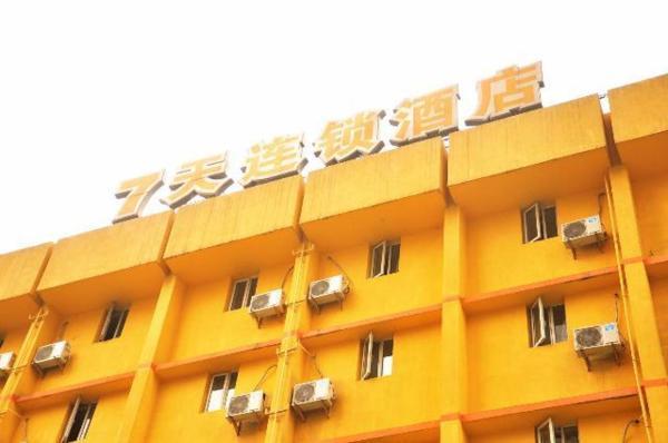 Fotos de l'hotel: 7Days Inn Chengdu Zhengfu Street Wenshufang, Chengdu