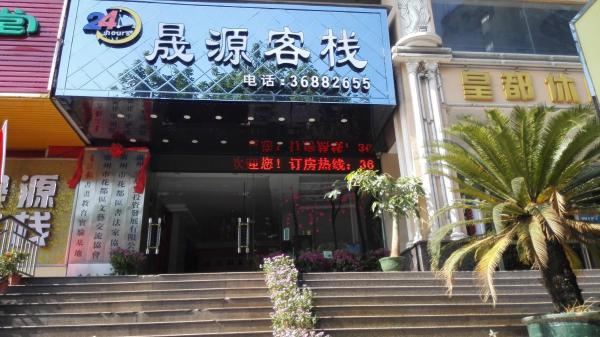 Hotel Pictures: Guangzhou Light of Hope Hotel, Huadu