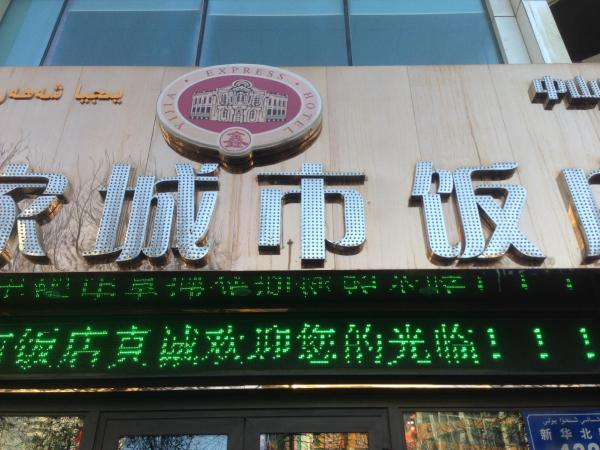 Hotel Pictures: Yi Jia City Hotel, Ürümqi