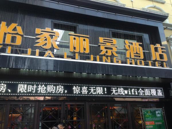 Hotel Pictures: Yi Jia Li Jing Hotel, Ürümqi