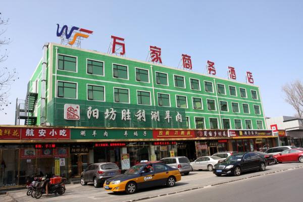 Hotel Pictures: Beijing Wanjia Business Hotel, Shunyi