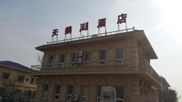 Hotel Pictures: , Jinzhou