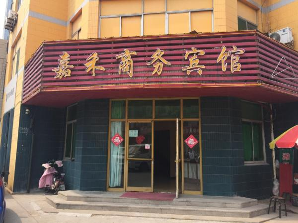 Hotel Pictures: Jiahe Business Hotel, Weifang