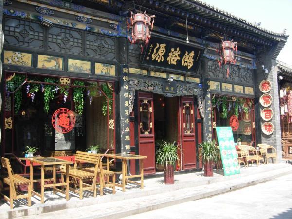 Hotel Pictures: Pingyao Hongyuyuan Guesthouse, Pingyao
