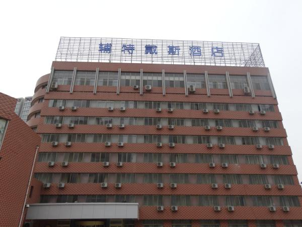Hotel Pictures: Weifang Frontier Days Hotel, Anqiu