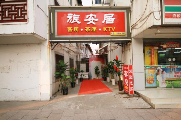 Hotel Pictures: Lv An Ju Hostel Zhouzhuang, Kunshan