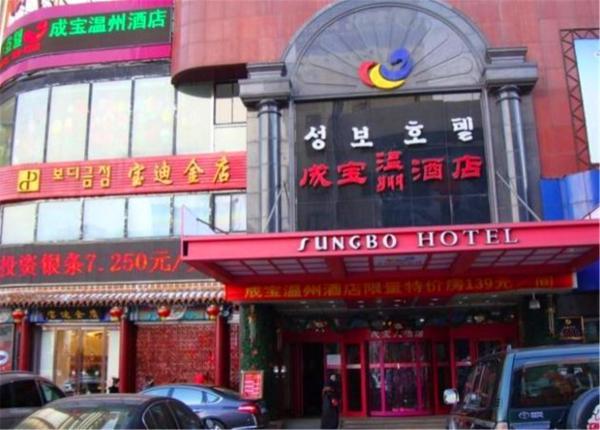 Hotel Pictures: SUNGBO Hotel, Yanji
