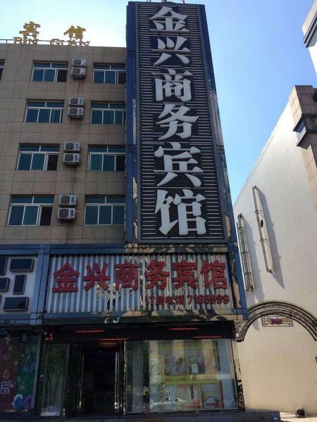 Hotel Pictures: Yingkou Bayuquan Jinxing Hotel, Gaizhou