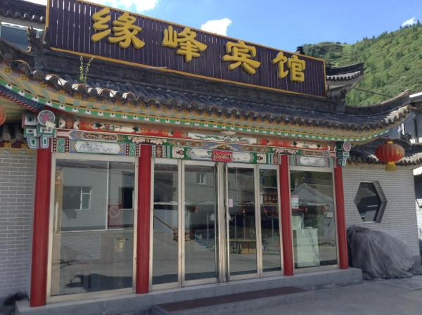 Hotel Pictures: Wutaishan Yuanfeng Hotel, Wutai