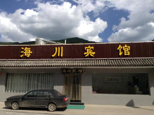 Hotel Pictures: Mount Wutai Haichuan Hotel, Wutai