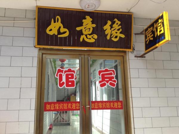 Hotel Pictures: Ruyiyuan Hotel, Wutai