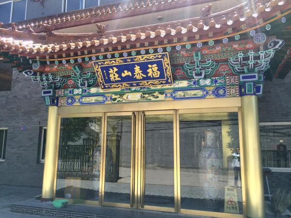 Hotel Pictures: Wutaishan Fu Tai House, Wutai