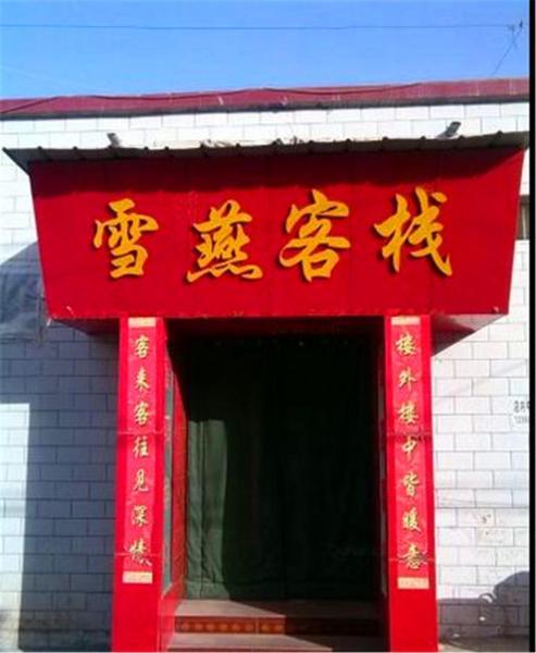 Hotel Pictures: Xueyan Inn, Dunhuang