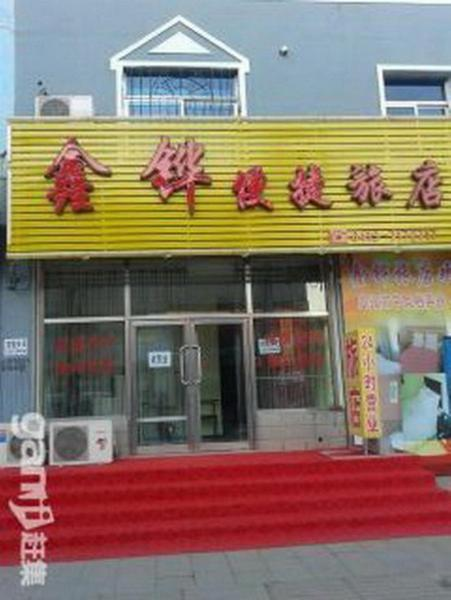 Hotel Pictures: Shoushan Xinhua Guest House, Liaoyang