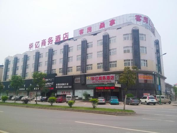 Hotel Pictures: Huayi Business Hotel, Shaoguan