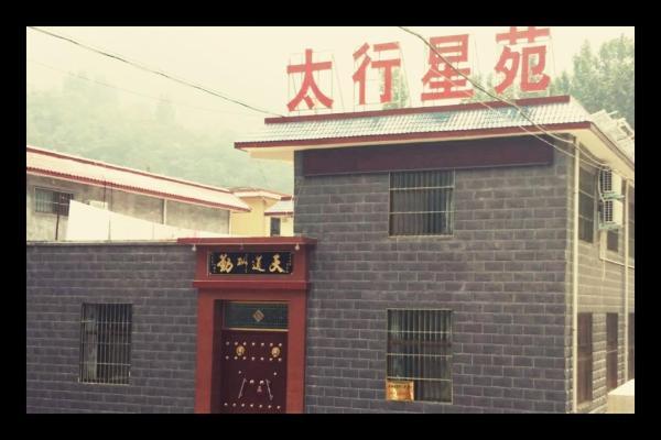 Hotel Pictures: Wanxianshan Taihang Inn, Huixian