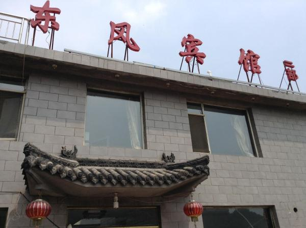 Hotel Pictures: Wutaishan East Wind Inn(Second), Wutai