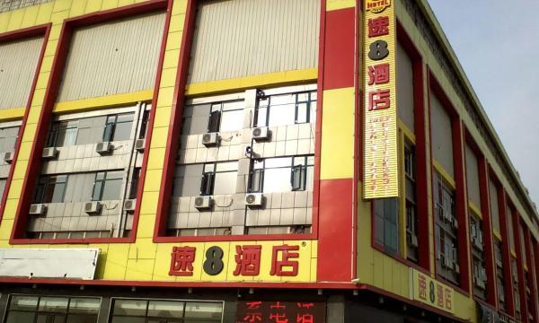 Hotel Pictures: Super 8 Xiang He Yong Tai Road Store, Xianghe