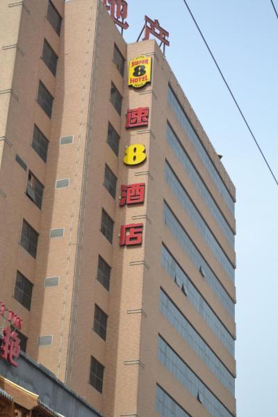 Hotel Pictures: Super 8 Shijiazhuang North Zhonghua Street, Shijiazhuang